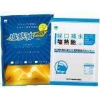 送料無料 ミドリ安全 塩熱飴パワフルセット(塩熱飴PRO1kg/経口補水塩熱飴1kg)水分補給サポート