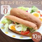 菊芋ふすまパンプレーン10個入 低糖質 パン 糖質制限 ダイエット ふすまロール ロールパン ブランパン ロカボ キクイモ イヌリン 糖質オフ 糖質カット