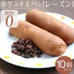 菊芋ふすまパンレーズン10個入 低糖質 パン 糖質制限 ダイエット ふすまロール ロールパン ブランパン ロカボ キクイモ イヌリン 糖質オフ 糖質カット