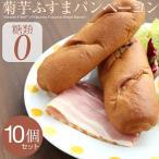 糖質制限 パン 低糖質 菊芋ふすまパンベーコン10個入 糖質オフ ダイエット ふすまロール ロールパン ブランパン ロカボ キクイモ イヌリン 糖質カット