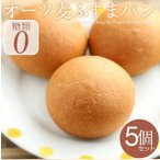 オーツ麦ふすまパン5個入 低糖質 パン 糖質制限 ダイエット ブランパン  ロカボ 冷凍パン ...