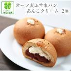 オーツ麦ふすまパンあんこクリーム2個入 糖質制限 ダ