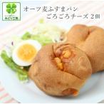 NEW 【オーツ麦ふすまパンごろごろチーズ2個入】 糖質制限 ダイエット 低糖質 ブランパン ロカボ