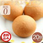 送料無料 【オーツ麦ふすまパン20個入】 糖質制限 ダイエット 低糖質 ブランパン オート麦 ロカボ