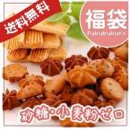 送料無料 ダイエットクッキー福袋5袋セット 低糖質 ク