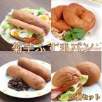 糖質制限 パン 低糖質 菊芋ふすまパン20個セット 4種類から選べる 糖質オフ ダイエット ふすまロール ロールパン ロカボ キクイモ イヌリン 減量