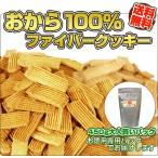 送料無料 おから100%ファイバークッキーお徳用450g