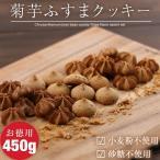低糖質 クッキー 菊芋ふすま豆乳クッキーお徳用450g 糖質制限 ダイエット お菓子 小麦ふすまクッキー グルテンフリー ロカボ キクイモ イヌリン