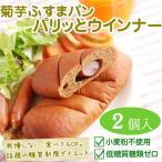 菊芋ふすまパンパリッとウィンナー2個入 低糖質 パン 糖質制限 ダイエット ふすまロール ロールパン ブランパン ロカボ 惣菜パン キクイモ イヌリン 糖質オフ