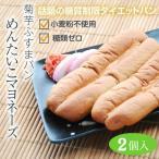 菊芋ふすまパンめんたいマヨ2個入 やみつきになる美味しさ 糖質制限 ダイエット 低糖質 ブランパン ロカボ 惣菜パン キクイモ イヌリン
