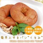 【菊芋ふすまパン くるみ2個入】オメガ3たっぷり入った 糖質制限 ダイエット 低糖質 ブランパン ロカボ