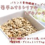 菊芋ふすまシリアル200g入 3袋以上ご購入で送料無料