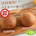 【送料無料】ふすまパン食べ比べセット 糖質制限 低糖質 ブランパン 小麦ふすま粉 ロカボ ローカーボ βーグルカン