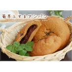 糖質制限 パン 低糖質 菊芋ふすまあんパン2個入 ダイエット ブランパン ロカボ キクイモ イヌリン 糖質オフ 糖質カット