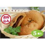 送料込み 菊芋ふすまあんパン5個入 低糖質 パン 糖質制限 ダイエット ブランパン ロカボ キクイモ イヌリン 糖質オフ 糖質カット