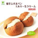 糖質制限 パン 低糖質 菊芋ふすまパンミルキー生クリーム 20個セット 糖質オフ スイーツパン ダイエット ブランパン キクイモ イヌリン 糖質カット ギフト