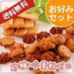 送料無料 ダイエットクッキー3袋セット 低糖質 クッキ