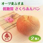 オーツ麦ふすまさくらあんパン2個入 糖質制限 ダイエット 低糖質 ブランパン オート麦 ロカボ
