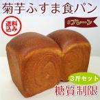送料込み 菊芋ふすま食パン3斤セット 低糖質 パン 糖