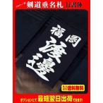 クラリーノ調 剣道垂名札(剣道ゼッケン・垂ネーム) 行書体