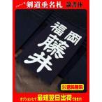 クラリーノ調 剣道垂名札(剣道ゼッケン・垂ネーム) 隷書体