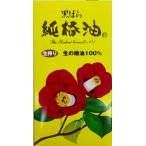 黒ばら本舗 黒ばら 純椿油  (生 搾り 生の椿油100%) (72ml)