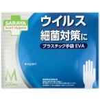 スマートハイジーンプラスチック手袋EVA200枚Lサイズ
