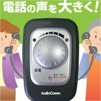 【送料無料】 電話 子機 受話器 受話 音量 音声 増幅器 コントローラー 電話受話音量コントローラー ASU-1740K (03-1740m)