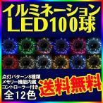 送料無料 イルミネーション LED ライト クリスマスライト 照明 100球 ストレート 100灯 点灯パターン 記憶 メモリー 付 防雨仕様 連結可 (ah-2242)