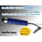 【メール便送料無料】iPhone・iPad・スマートフォン対応★イヤホンジャックに挿せる静電式