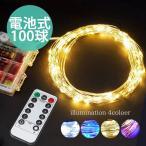 イルミネーション LED ワイヤーライト 電池式 リモコン付 タイマー付 電源不要 防滴 100球 10m ah-M-A100Lm メール便送料無料