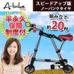 [保証付き] 8インチ 折り畳み 自転車 A-bike City エーバイク シティ 折りたたみ 自転車 スピードアップ版 ノーパンクタイヤ (AI-432)