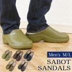 サンダル サボサンダル メンズ クロッグ クロック 軽量 防水 シンプル サボ シューズ 靴 かかとなし 大きめ EVA サボサンダル ak-SY-8114 送料無料