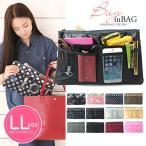 バッグインバッグ ポーチ 小物入れ 収納 無地 軽い 軽量 バッグ 整理 仕切り 大容量 Lulu&berry LLサイズ バッグインバッグ ar-BGMPm メール便送料無料