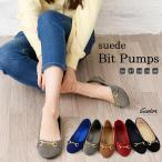 アウトレット パンプス ビット スウェード ローヒール フラット ぺたんこ 靴 Lagalt ラガルト ビットパンプス (ar-BSUPm)メール便送料無料