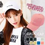 運動帽 - キャップ 帽子 レディース メンズ ローキャップ 野球帽 Lulu&berry キャップ ツバあり ar-COCAPm メール便送料無料