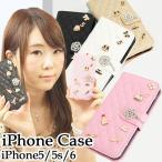 送料無料 iPhone5 iPhone5S iPhone6 ケース スマホケース SELECTION セレクション キルティング デコ 手帳型 iPhone 5 6 ケース (ar-DCMBm)