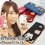 送料無料 iPhone5 iPhone5S iPhone6 ケース スマホケース SELECTION セレクション クロコ型押し モチーフ デコ 手帳型 iPhone 5 6 ケース (ar-DHCPm)