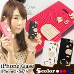 送料無料 iPhone5 iPhone5S iPhone6 ケース スマホケース SELECTION セレクション クロコ型押し モチーフ オシャレデコ 手帳型 iPhone 5 6 ケース (ar-HABFm)