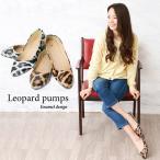 ショッピングSelection 送料無料 アウトレット パンプス 豹柄 レオパード ローヒール フラット ぺたんこ 靴 SELECTION セレクション 豹柄フラットパンプス (ar-LEOPm)