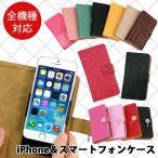スマホケース 手帳型 全機種対応 iPhone 5 5s 6 6s SE カバー アイフォン スマートフォン Lulu&berry ケース 手帳型スマホケース (ar-MCFm)メール便送料無料