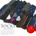 短襪 - 送料無料 ソックス 靴下 メンズ 紳士 SELECTION セレクション メンズソックス 6足 アソートセット アソート (ar-MSOCm)