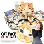 Second Bag, Pouch - ポーチ レディース コインケース SELECTION セレクション ねこ ネコ 猫 犬 フェイス ポーチ (ar-neko-NEKKO-ANI-KOm)メール便送料無料