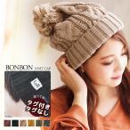 ニット帽 ニット キャップ 帽子 レディース メンズ ポンポン ボンボン ケーブル編み くさり編み オシャレ ニット ar-PPKm メール便送料無料