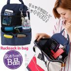 リュックインバッグ-商品画像