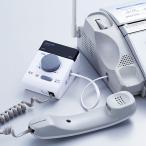 電話 音声 拡大 拡声器 電話の拡声器3 AYD-104 (ad-0059) 電話補聴器 電話集音器 電話 音量 調節 国内メーカー スマイルキッズ