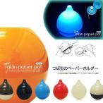 ラビン ペーパー ポット ティッシュ ペーパーホルダー ホルダー トイレットペーパー つぼ型 アイディアグッズ 電球 インテリア BR-090 (br-5934)