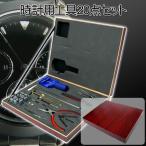一家に一台!時計屋さん要らず!★時計用工具20点セット(c-872758)ベルトサイズ調整・電池交換がご自宅でできる!腕時計サイズ調節器・電池4個・ケース付き!
