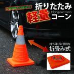 三角コーン 駐車場 駐車禁止 カラーコーン ミニ 折りたたみ 軽量カラーコーン 車 工事 迷惑駐車 40cm (c80357) 非常時にも便利です♪