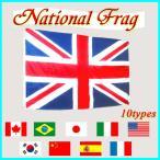 【送料無料】 国旗 世界の国旗 アメリカ イギリス イタリア カナダ スペイン ブラジル フランス 韓国 中国 日本 旗(c80666m)